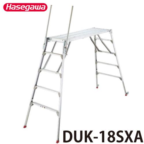 長谷川工業 可搬式作業台 DUK-18SXA(手がかり棒2本付) 天板高さ:1.44~1.84m 最大使用質量:150kg ダイバキング