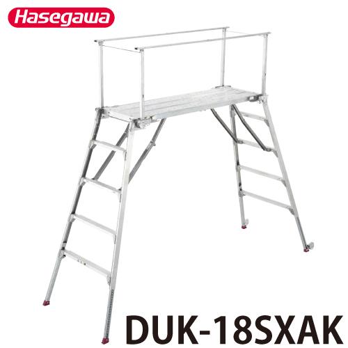 長谷川工業 ハセガワ 可搬式作業台 DUK-18SXAK(感知枠2本付) 天板高さ:1.44~1.84m 最大使用質量:150kg ダイバキング