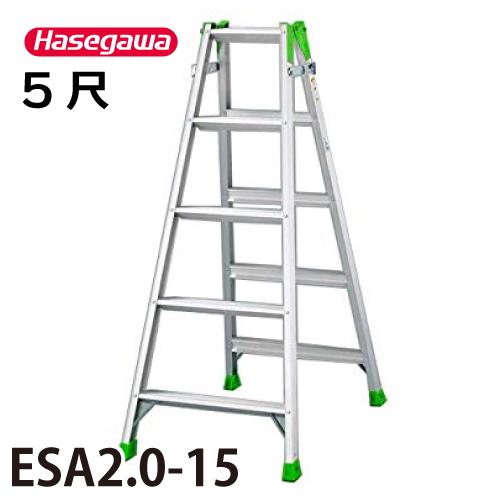 長谷川工業 ハセガワ はしご兼用脚立 ESA2.0-15 天板高さ:1.40m 最大使用質量:100kg