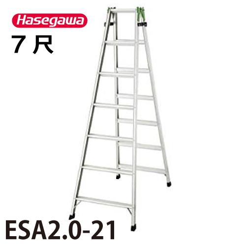 長谷川工業 ハセガワ はしご兼用脚立 ESA2.0-21 天板高さ:1.99m 最大使用質量:100kg