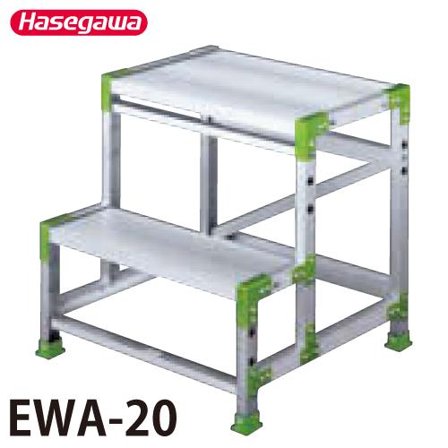 長谷川工業 ハセガワ 組立式作業台 EWA-20 天板高さ:0.60m 最大使用質量:120kg