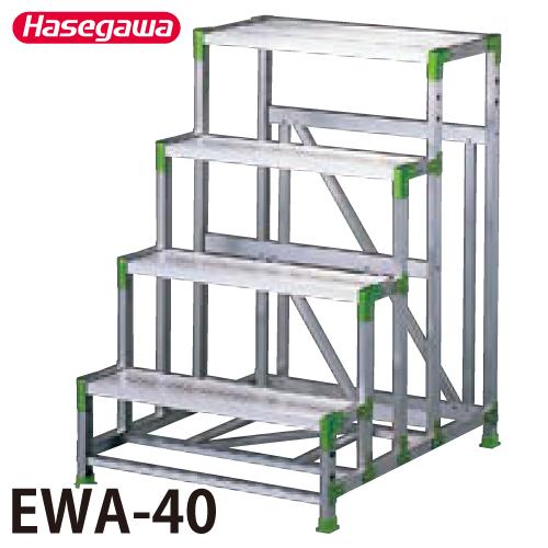 長谷川工業 ハセガワ 組立式作業台 EWA-40 天板高さ:1.20m 最大使用質量:120kg