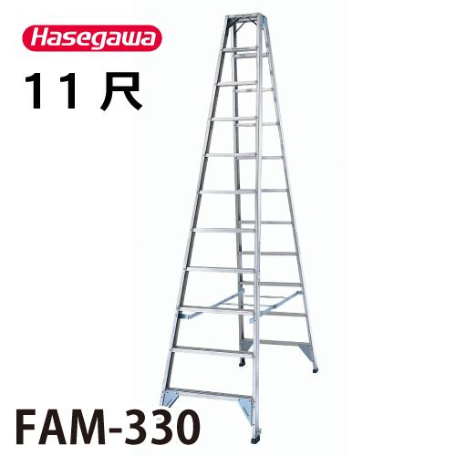 長谷川工業 ハセガワ 専用脚立 FAM-330 天板高さ:3.17m 最大使用質量:150kg