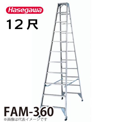 長谷川工業 ハセガワ 専用脚立 FAM-360 天板高さ:3.45m 最大使用質量:150kg