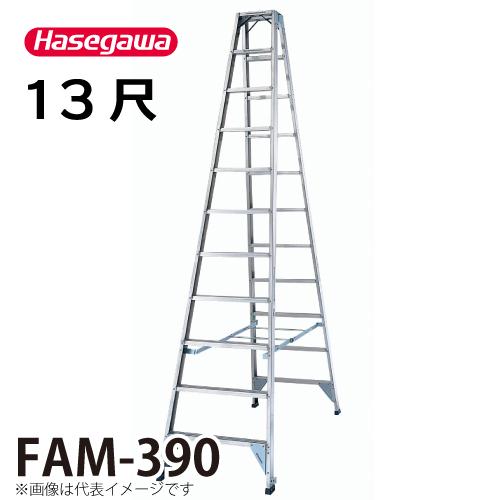 長谷川工業 ハセガワ 専用脚立 FAM-390 天板高さ:3.74m 最大使用質量:150kg