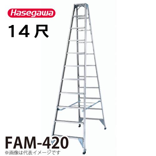 長谷川工業 ハセガワ 専用脚立 FAM-420 天板高さ:4.04m 最大使用質量:150kg