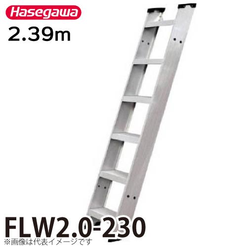 長谷川工業 ハセガワ 1連はしご FLW2.0-230 全長:2.39m 最大使用質量:150kg