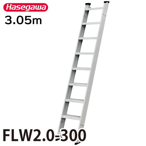 長谷川工業 ハセガワ 1連はしご FLW2.0-300 全長:3.05m 最大使用質量:150kg