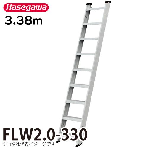 長谷川工業 ハセガワ 1連はしご FLW2.0-330 全長:3.38m 最大使用質量:150kg