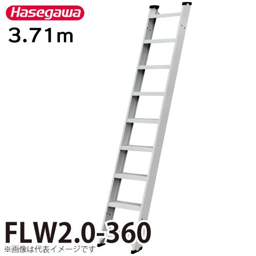 長谷川工業 ハセガワ 1連はしご FLW2.0-360 全長:3.71m 最大使用質量:150kg