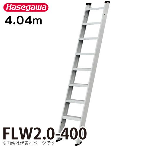 長谷川工業 ハセガワ 1連はしご FLW2.0-400 全長:4.04m 最大使用質量:150kg