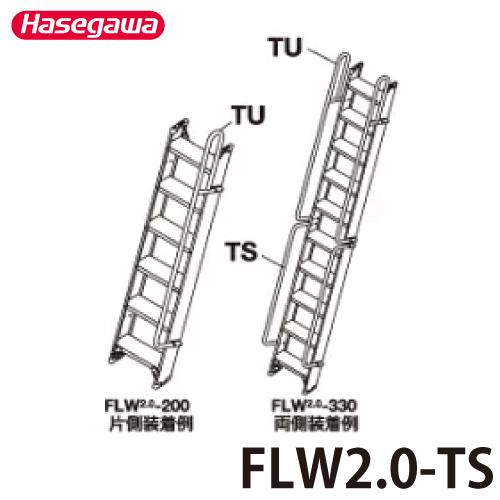 長谷川工業 ハセガワ 1連はしご FLW2.0-TS 重量:1.1kg オプション手摺