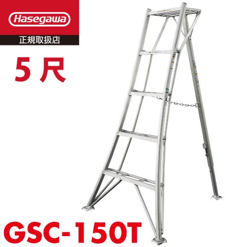 長谷川工業 ハセガワ 園芸 三脚 5尺 GSC-150T 5尺 天板高さ:1.51m