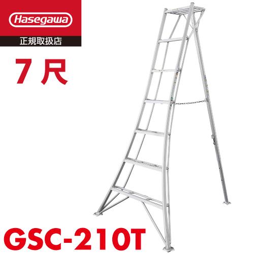 配送条件有|長谷川工業 ハセガワ 園芸 三脚 7尺 GSC-210T 天板高さ:2.11m