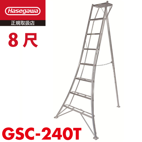 長谷川工業 ハセガワ 園芸 三脚 8尺 GSC-240T 8尺 天板高さ:2.41m