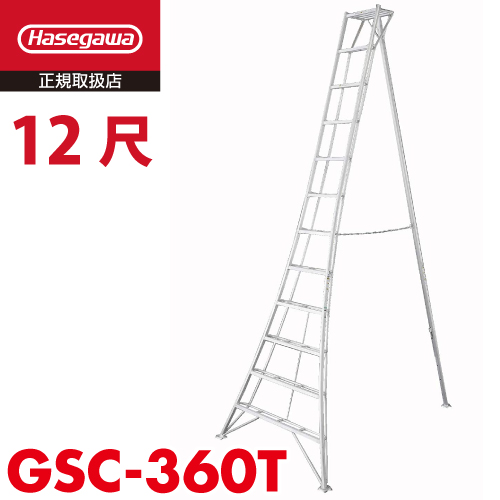 配送条件有|長谷川工業 ハセガワ 園芸 三脚 12尺 GSC-360T 天板高さ:3.61m
