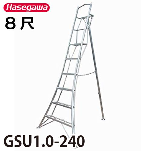長谷川工業 ハセガワ 上枠付三脚脚立 GSU1.0-240 天板高さ:1.81m 最大使用質量:100kg