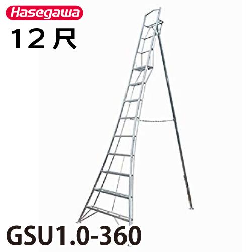長谷川工業 ハセガワ 上枠付三脚脚立 GSU1.0-360 天板高さ:2.71m 最大使用質量:100kg