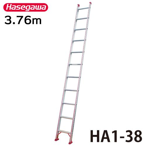 長谷川工業 ハセガワ 1連はしご HA1-38 全長:3.76m 最大使用質量:100kg