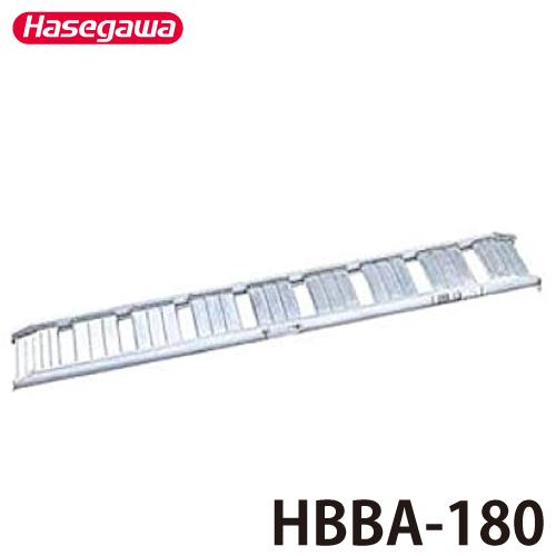 長谷川工業 ハセガワ アルミブリッジ HBBA-180 全長:1.81m 重量:5.5kg/本 モーターサイクル用 ブリッジ
