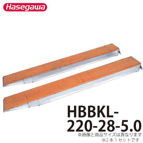 長谷川工業 ハセガワ アルミブリッジ HBBKL-220-28-5.0 全長:2.21m 重量:33kg/本 大型建機用