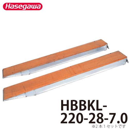 長谷川工業 ハセガワ アルミブリッジ HBBKL-220-28-7.0 全長:2.21m 重量:37kg/本 大型建機用
