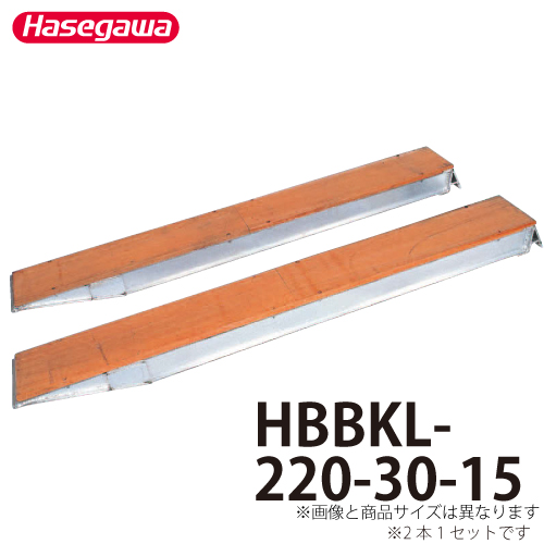 長谷川工業 ハセガワ アルミブリッジ HBBKL-220-35-15 全長:2.21m 重量:58kg/本 大型建機用