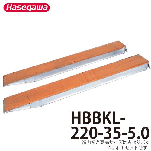 長谷川工業 ハセガワ アルミブリッジ HBBKL-220-35-5.0 全長:2.21m 重量:39kg/本 大型建機用