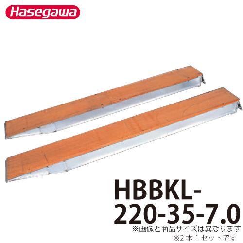 長谷川工業 ハセガワ アルミブリッジ HBBKL-220-35-7.0 全長:2.21m 重量:45kg/本 大型建機用