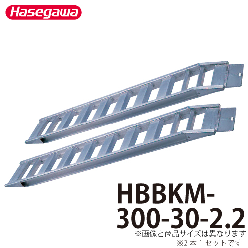 長谷川工業 ハセガワ アルミブリッジ HBBKM-300-30-2.2 全長:3.00m 重量:26kg/本 鉄クローラ・ゴムクローラ兼用