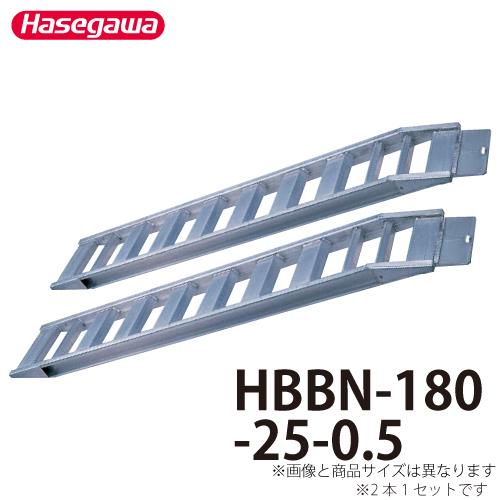 長谷川工業 ハセガワ アルミブリッジ HBBN-180-25-0.5 全長:1.81m 重量:5.6kg/本 歩行用農機専用