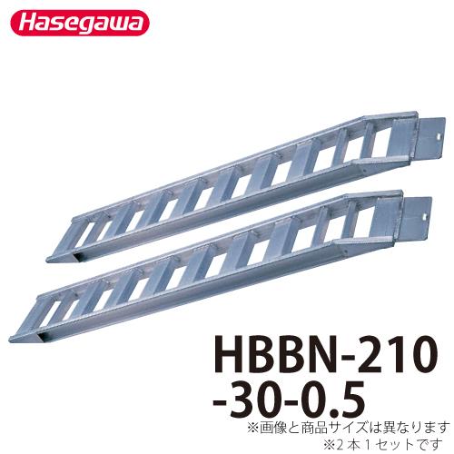 長谷川工業 ハセガワ アルミブリッジ HBBN-210-30-0.5 全長:2.11m 重量:7.1kg/本 歩行用農機専用
