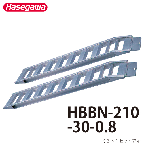 長谷川工業 ハセガワ アルミブリッジ HBBN-210-30-0.8 全長:2.15m 重量:10.0kg/本 歩行用農機専用