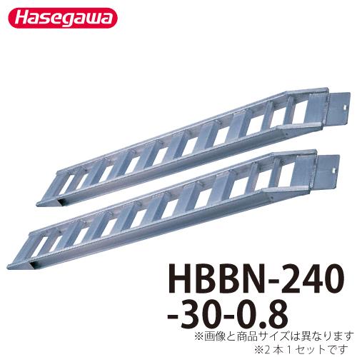 長谷川工業 ハセガワ アルミブリッジ HBBN-240-30-0.8 全長:2.46m 重量:11.9kg/本 歩行用農機専用