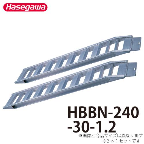 長谷川工業 ハセガワ アルミブリッジ HBBN-240-30-1.2 全長:2.46m 重量:14.4kg/本 歩行用農機専用