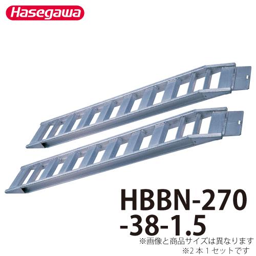 長谷川工業 ハセガワ アルミブリッジ HBBN-270-38-1.5 全長:2.79m 重量:22.4kg/本 歩行用農機専用