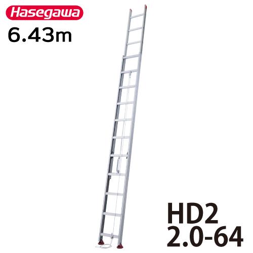 長谷川工業 ハセガワ 2連はしご HD2 2.0-64 全長:6.43m 縮長:3.75m
