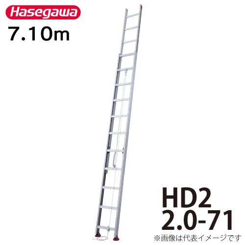 長谷川工業 ハセガワ 2連はしご HD2 2.0-71 全長:7.10m 縮長:4.09m