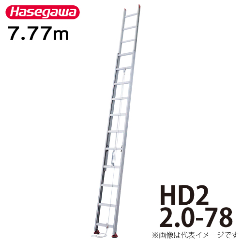 長谷川工業 ハセガワ 2連はしご HD2 2.0-78 全長:7.77m 縮長:4.42m