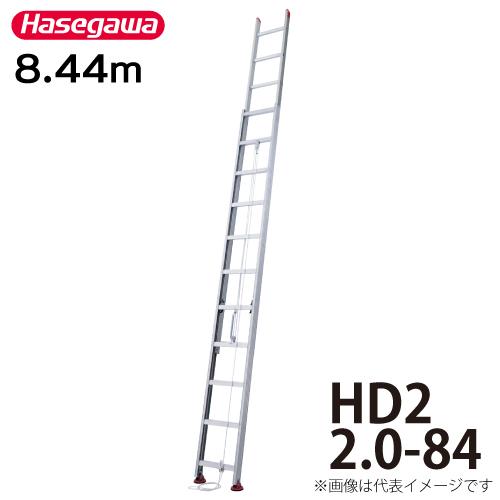 長谷川工業 ハセガワ 2連はしご HD2 2.0-84 全長:8.44m 縮長:4.76m