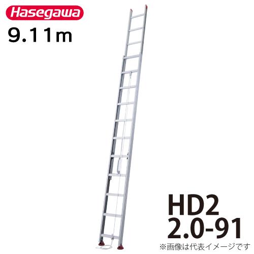 長谷川工業 ハセガワ 2連はしご HD2 2.0-91 全長:9.11m 縮長:5.04m