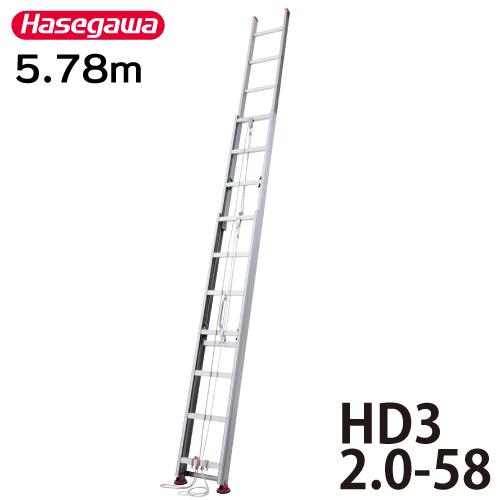 長谷川工業 ハセガワ 3連はしご HD3 2.0-58 全長:5.78m 縮長:2.46m