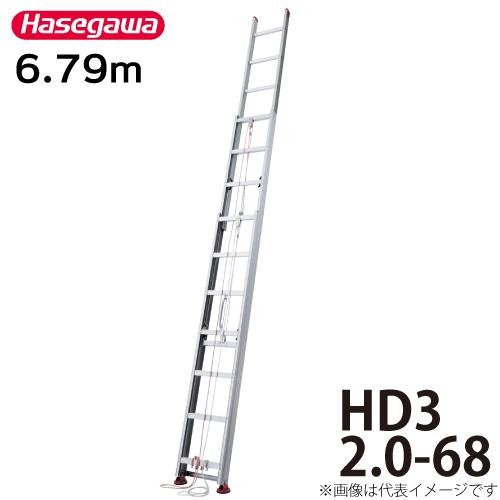 長谷川工業 ハセガワ 3連はしご HD3 2.0-68 全長:6.79m 縮長:2.80m
