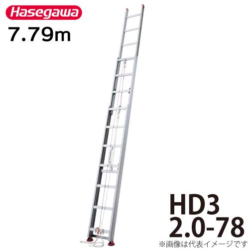 長谷川工業 (配送先法人限定) 3連はしご HD3 2.0-78 全長:7.79m 縮長:3.13m サヤ管構造採用 軽自動車積載可