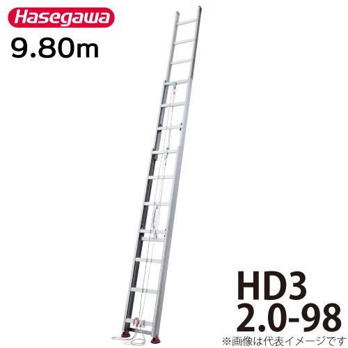 長谷川工業 (配送先法人限定) 3連はしご HD3 2.0-98 全長:9.80m 縮長:3.80m サヤ管構造採用