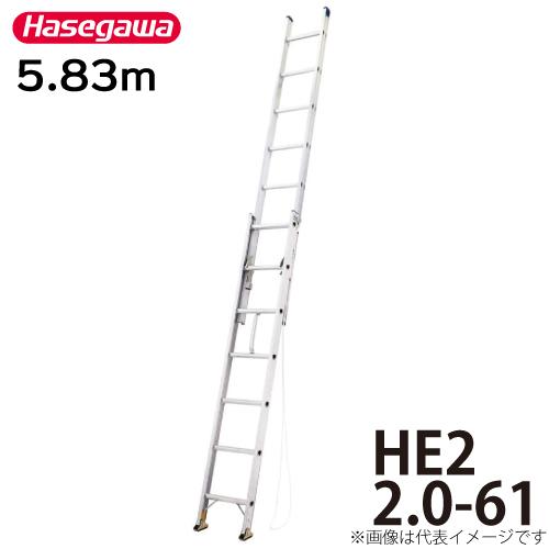 長谷川工業 ハセガワ 2連はしご HE2 2.0-61 全長:5.83m 最大使用質量:100kg