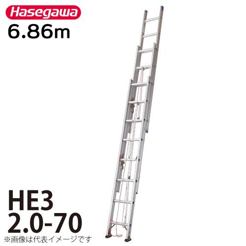 長谷川工業 ハセガワ (配送先法人限定) 3連はしご HE3 2.0-70 全長:6.86m 最大使用質量:100kg