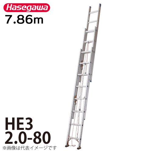 長谷川工業 (配送先法人限定) 3連はしご HE3 2.0-80 全長:7.86m 縮長:3.51m 軽自動車積載可