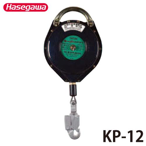 トーヨーコーケン キーパー 落下防止金具 KP-12 ワイヤーロープ:φ4×12m ランヤード長さ:12m