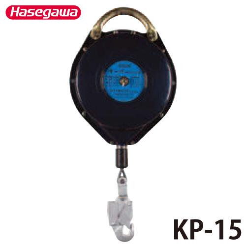 長谷川工業 ハセガワ 落下防止金具 KP-15 ワイヤーロープ:φ4×16m ランヤード長さ:15m